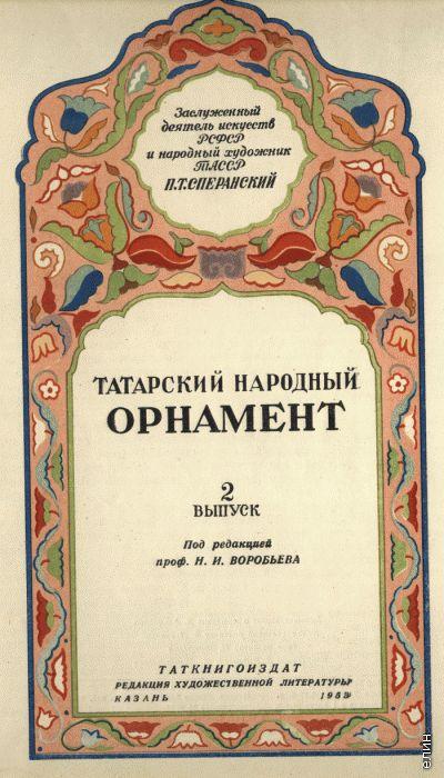 татарский орнамент - Самое интересное в блогах