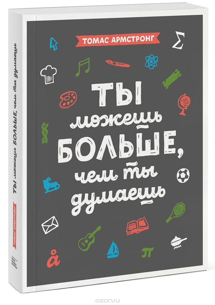 Ты можешь больше, чем ты думаешь. Томас Армстронг | Купить школьный учебник в книжном интернет-магазине OZON.ru | 978-5-00057-884-1