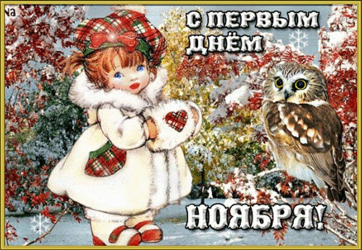 Красивые открытки ноябрь