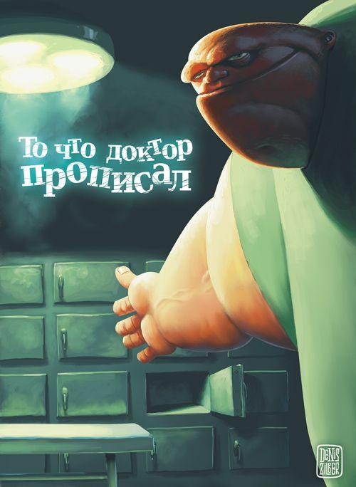 Иллюстратор Денис Зильбер иего игрушки