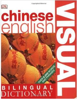 The best English Chinese dictionary. Every one who is learning a foreign language needs dictionaries, do you think so? How many dictionaries do you have? Maybe it's normal that you have a electronic dictionary instead of some dictionaries made of papers. But here is an interesting dictionary that I want to introduce to you.