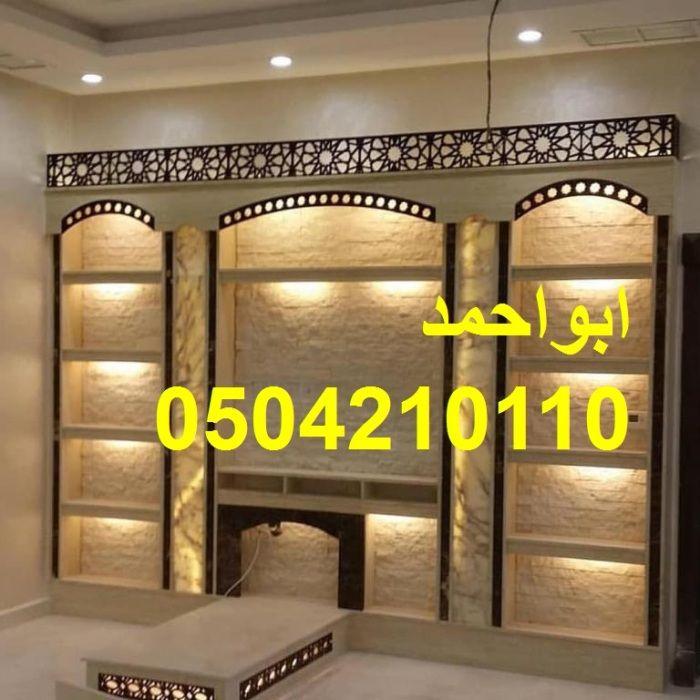 صور مشبات حديثه Ceiling Design Living Room Ceiling Design Baby Shower Decorations For Boys