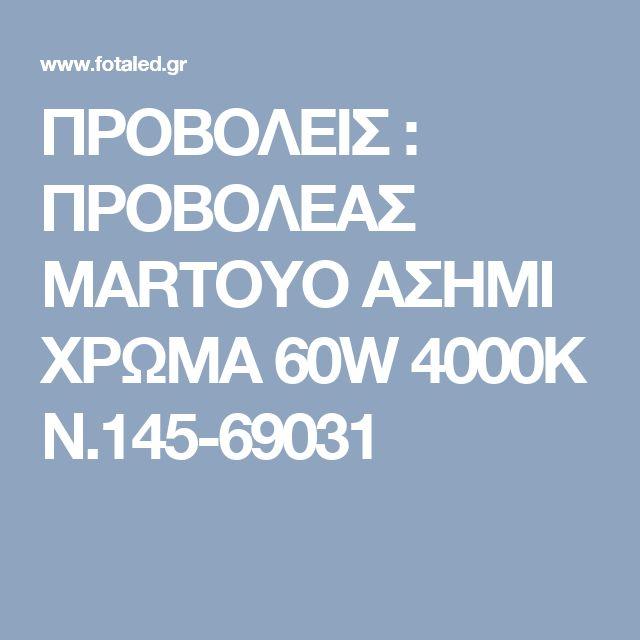 ΠΡΟΒΟΛΕΙΣ : ΠΡΟΒΟΛΕΑΣ MARTOYO ΑΣΗΜΙ ΧΡΩΜΑ 60W 4000K N.145-69031