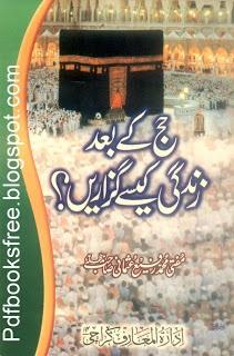 Hajj Ke Baad Zindagi Kaise Guzare By Mufti Muhammad Rafi Usmani - www.marhabatours.co.uk