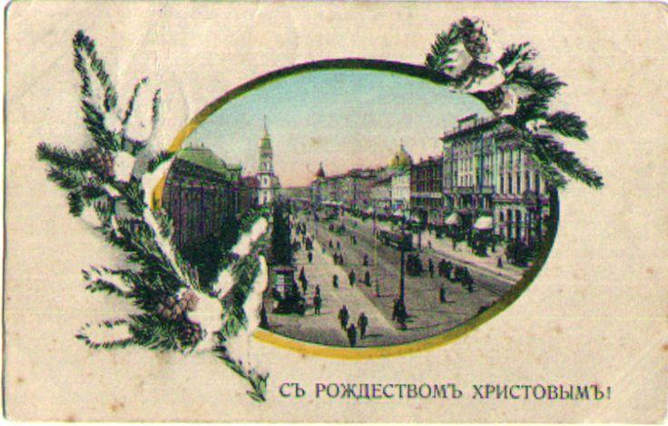 С Рождеством Христовым! (Невский проспект), 1905-1909