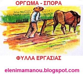 Ελένη Μαμανού: Φύλλα Εργασίας για το Όργωμα - Σπορά