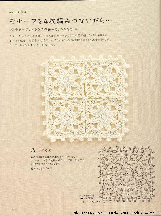 89401261_large_Note_Crochet_Motif_and_Edging_15.jpg (521×699)