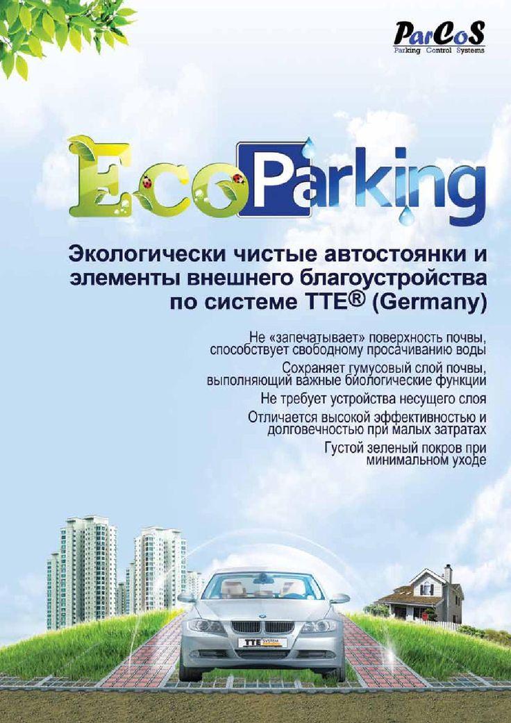 """Экопарковка или зеленая парковка - отличное решение для тех, кто не хочет """"закатывать в бетон"""" свой участок. Позволяют максимально сохранить зеленую площадь и при этом создать места для парковки автомобилей."""