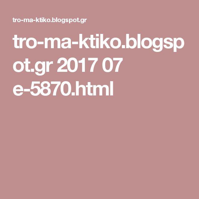 tro-ma-ktiko.blogspot.gr 2017 07 e-5870.html