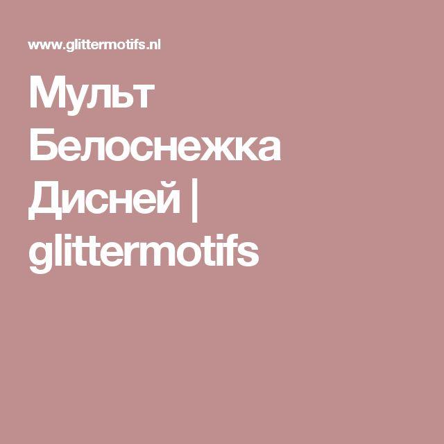 Мульт Белоснежка Дисней  | glittermotifs