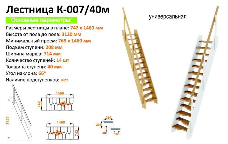 К007м40 Готовая лестница гусиный шаг сосна