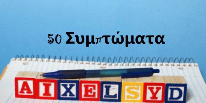 Τα 50 συμπτώματα της Δυσλεξίας