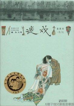 Infatuated with Peking Opera - Yao Hong 2011