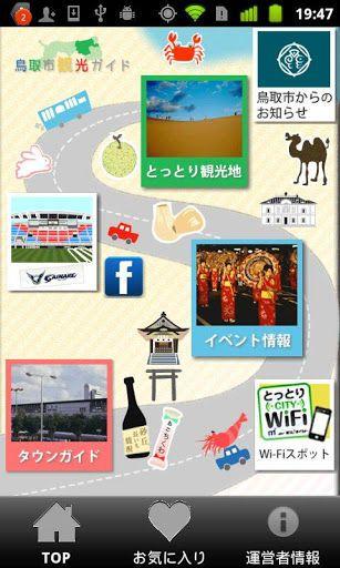 ■概要<br>「鳥取市観光ガイド」は、鳥取市の観光名所や、飲食店を手軽に観覧できるアプリです。<br>気に入ったお店や観光名所は、「いってみんさいボタン」で他の人にオススメする事が可能。<br>他にも、現在地から目的のものを検索する「ご近所ナビ」や、イベント一覧など、鳥取市を観光するには欠かせないアプリとなっております。<p>■主な機能<br>○鳥取市からの最新のお知らせ表示機能<br>○観光地検索機能(観光地近隣の観光地も調べられます!)<br>○鳥取市内の飲食店・宿泊施設・買い物施設などをカテゴリー別に表示できるタウンガイド機能<br>○イベント情報表示機能<br>○バス情報検索システム(バスネット)でのルート検索機能<br>○コンビニ、駐車場などをマップなどで調べられる機能<br>○気に入った飲食店や観光名所、イベントなどを登録できるブックマーク機能<p>■注意事項<br>本アプリはwifiや3Gなどのネット環境を必要と致します。<br>また、一部機能(地図、経路表示)につきましては、GPS設定を有効にする必要がございます。<p>■対応端末<br>OS:Android…