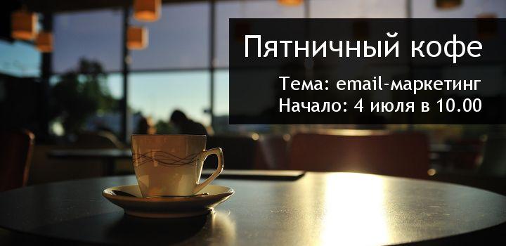 Пятничный кофе про email-маркетинг