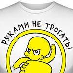 футболки с надписями для беременных интернет магазин: 90 тыс изображений найдено в Яндекс.Картинках