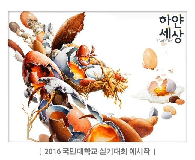 일산하얀세상미술학원 국민대 연구작