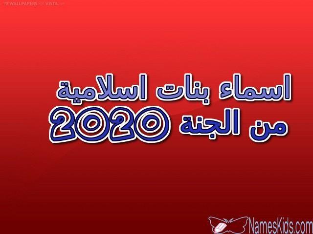 اسماء بنات اسلامية من الجنة 2020 اسماء بنات اسماء بنات اسلامية اسماء بنات اسلامية 1441 Neon Signs Arabic Calligraphy Calligraphy