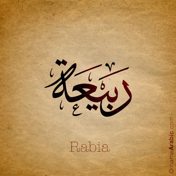 Rabia ربيعة Calligraphy Words Arabic Calligraphy Calligraphy Name