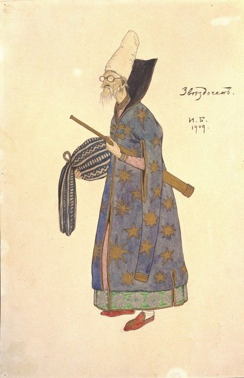 Costume design (1909), by Ivan Bilibin [Иванъ Яковлевичъ Билибинъ] (1876-1942), for the astrologer, in The Golden Cockerel [Золотой петушокъ] (1907), by Nikolay Rimsky-Korsakov [Николай Андреевичъ Римскій-Корсаковъ] (1844-1908).