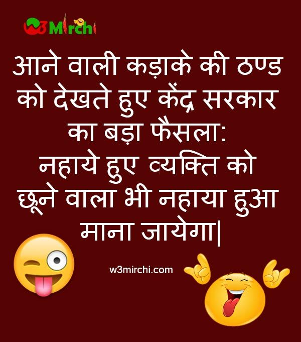 Winter Jokes in Hindi