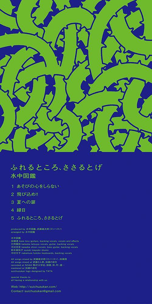 水中図鑑 | Disc