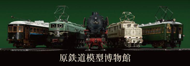 hara model railway museum at yokohama 鉄道発祥の地・横浜の「原鉄道模型博物館」