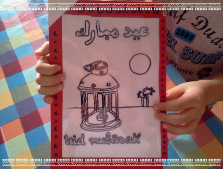 tarjeta de felicitación para el 'Aid al-fitr ( final del mes de Ramadán) con sorpresa