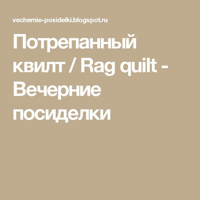 Потрепанный квилт / Rag quilt - Вечерние посиделки