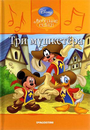 Любимые сказки Walt Disney № 37 (2010) Три мушкетера