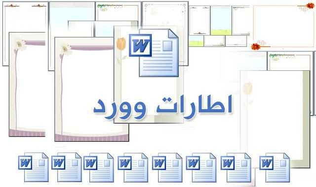وورد ويب إطارات وورد فارغة قابلة للكتابة عليها Doc Collage Online Borders And Frames Kids App