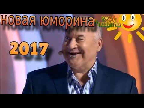 Новая Юморина 2017. Юмористический концерт 2017. - YouTube
