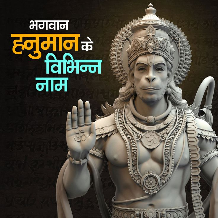 भगवान हनुमान के विभिन्न नाम - http://bit.ly/2p2BrnV. #Artha #HanumanJayanti #JayShreeRam #श्रीहनुमानजयंती #HanumanJayanti2017 #HanumanJanmostav