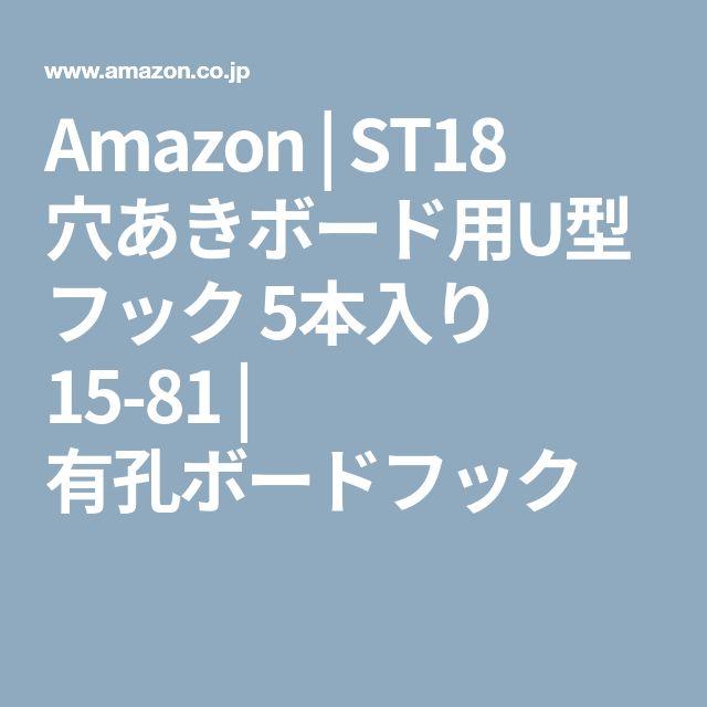 Amazon | ST18 穴あきボード用U型フック 5本入り 15-81 | 有孔ボードフック