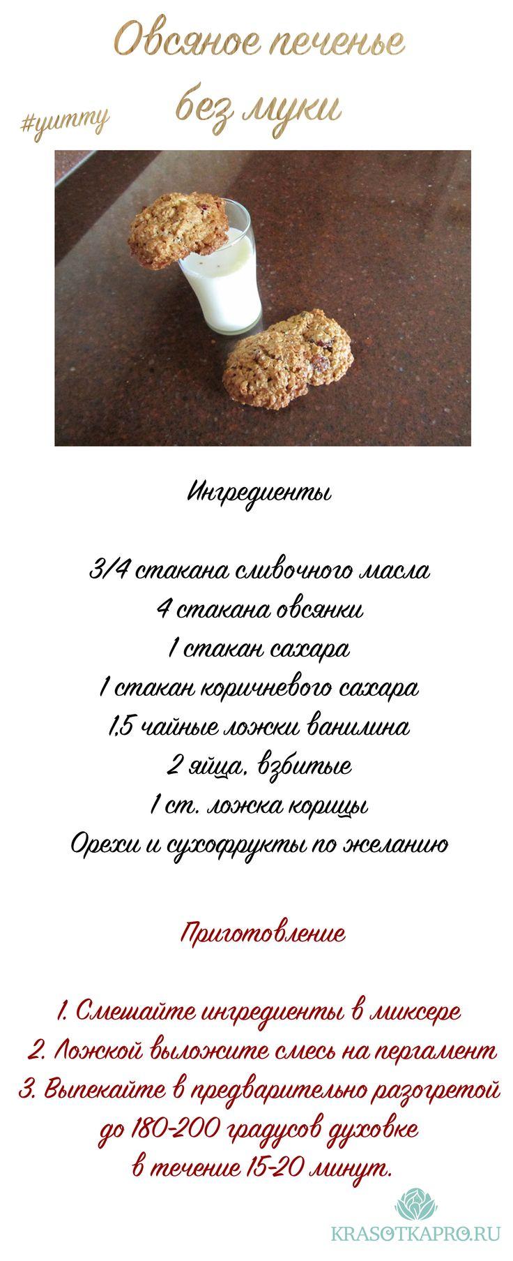 Рецепт вкусного и полезного овсяного печенья без муки! Легко и просто! Healthy diet by KrasotkaPro. #КрасоткаПро #Yummy #Печенье #Рецепты