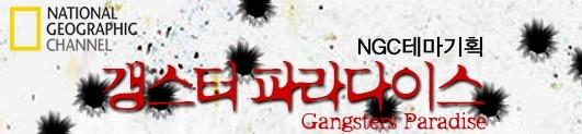 갱스터 파라다이스 시즌1 – NGC