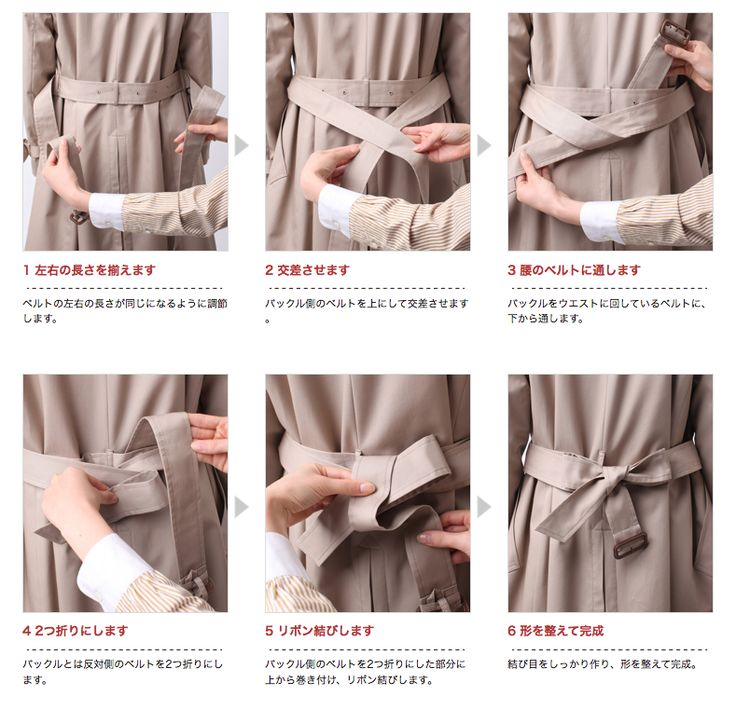 How to tie a trench coat belt in the back. The awesome Japanese way.