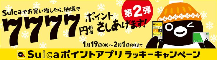 Suicaポイントアプリ ラッキーキャンペーン|Suica電子マネー:JR東日本