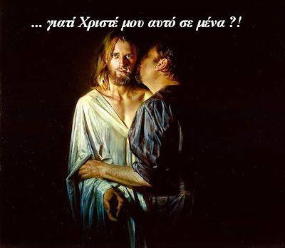 """Ψυχή και Αστρολογία   """"Psychology & Astrology"""": Αισχρές προδοσίες.. σαν το Φιλί του Ιούδα !!."""