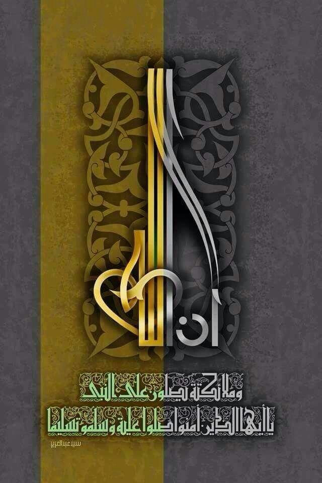 ان الله وملائكته يصلون على النبي  اللهم صل على محمد وآل محمد