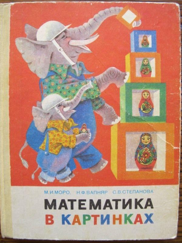 М. Моро Математика в картинках, Просвещение 1985