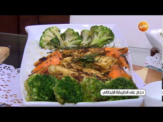 طريقة تحضير دجاج على الطريقة الإيطالية أميرة شنب Cooking Recipes Cooking Recipes