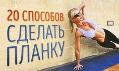 Эти упражнения для тех, кто вечно занят и готов заниматься своим телом каждый день не больше 10-20 минут. Планка хорошо тренирует пресс, а также задействует мышцы плечевого пояса и ягодиц.