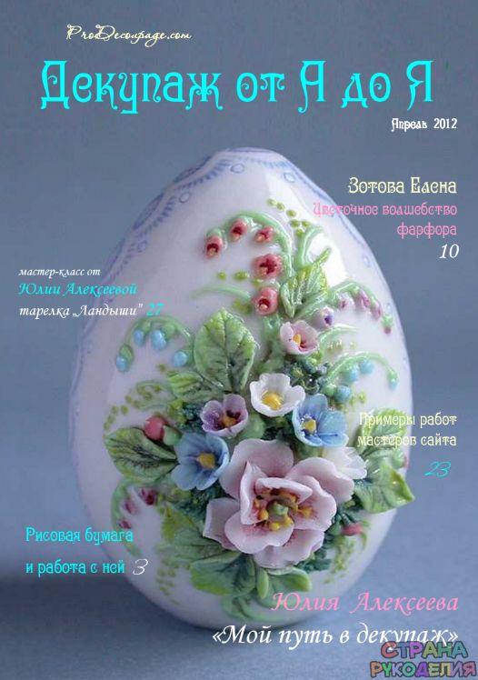 Декупаж от А до Я 2012'06 - Декупаж, рисунок и др. - Журналы по рукоделию…