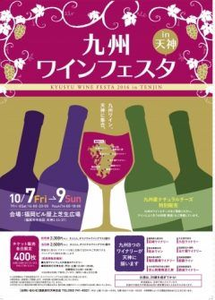 九州のワインが天神に集合秋の九州ワインフェスタが10月7日からスタートします  場所は現在はビアガーデンで大盛況中の福ビル屋上  参加する九州の8つのワイナリーがそれぞれ種のワインを提供するそうです ワインに合うバラエティ豊かな九州産のチーズも勢揃いするんだそう   ケットは各日400枚の限定発売なので 絶対行きたい人は前売り券を必ず買いましょう   期間 2016年10月7日金2016年10月9日日 料金前売券2300円当日券2500円  場所福岡ビル屋上芝生広場天神1-11-17 前売券販売場所 九州ワインフェスタ参加のワイナリー 西鉄旅行天神支店平日土日11:0019:00日曜祝日11:0018:00 当日券もあり