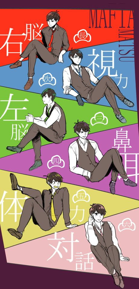 「私的マフィア松設定」/「まげら@とうふ」の漫画 [pixiv]