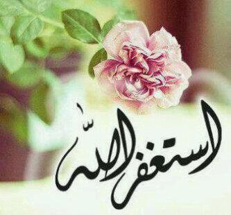 Astaghfirullah Calligraphy
