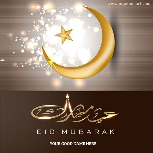 Wish your friends or relative Eid Mubark with beautiful Eid ul fitr greeting card with custome text or name. You can create online free Ramzan Eid 2015 Latest and new wishes greeting card.