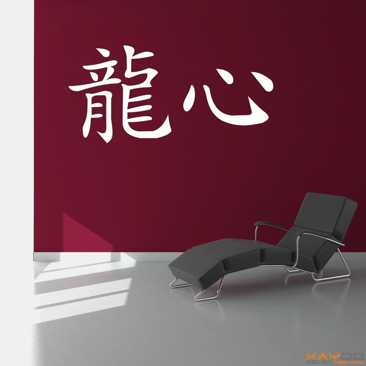 "Wandtattoo ""Drachenherz"" (chinesisch) - ab 8,95 € | Xaydo Folientechnik"