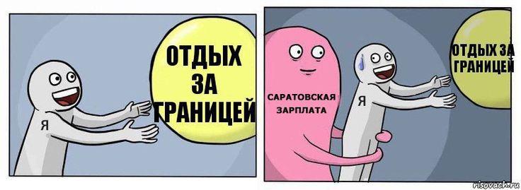 Эх...      #Саратов #СаратовLife